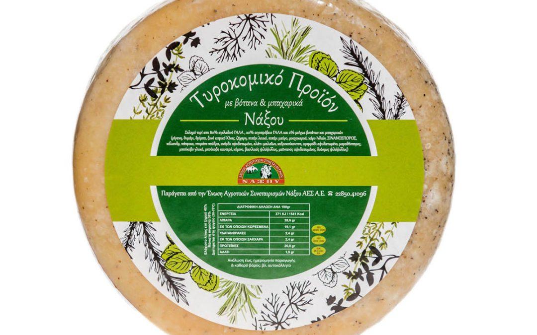 Τυρί με Βότανα και Μπαχαρικά