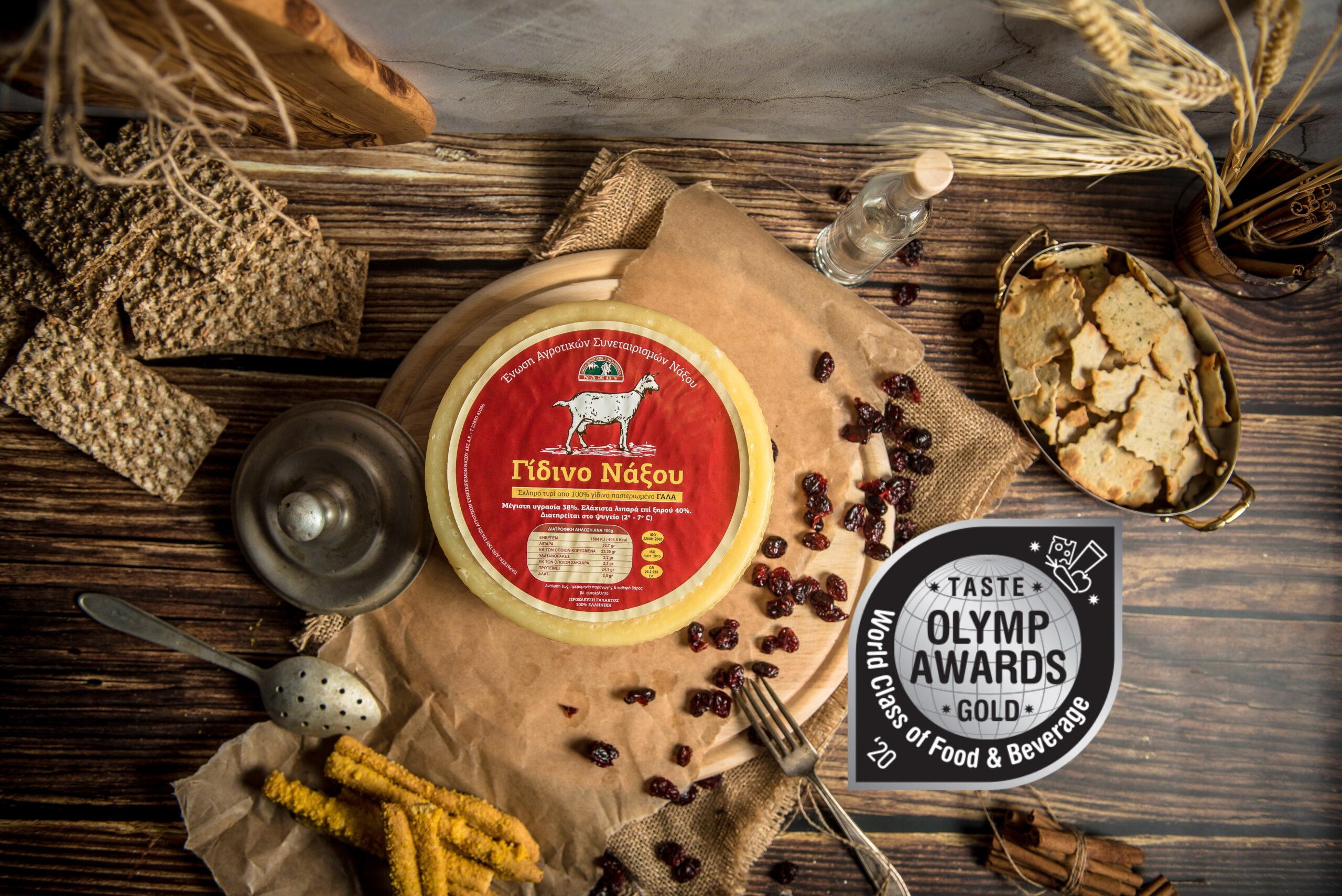 4/4 η Ε.Α.Σ. Νάξου στα Taste Olymp Awards 2020!